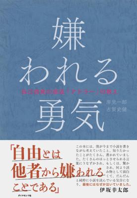 嫌われる勇気obi表1*12 のコピー 2